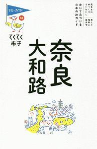 ブルーガイド てくてく歩き 奈良・大和路