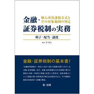 金融・証券税制の実務 個人所得課税方式とその対象範囲の判定