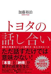 『トヨタの話し合い 最強の現場をつくった聞き方・伝え方のルール』高橋仁美