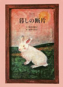 『たのしい暮しの断片-かけら-』金井美恵子