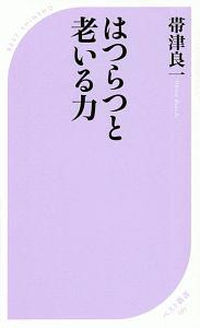 『はつらつと老いる力』藤原久敏