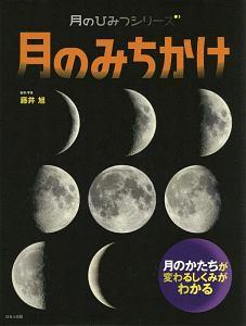 月のみちかけ 月のひみつシリーズ