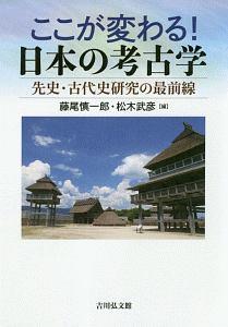 『ここが変わる! 日本の考古学』じゅえき太郎