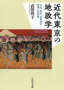 『近代東京の地政学』伏見威蕃