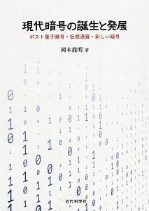 現代暗号の誕生と発展
