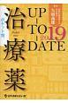 治療薬UP-TO-DATE ポケット判 2019