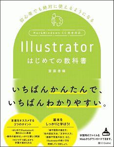 『Illustratorはじめての教科書』齋藤香織