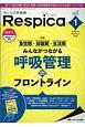 みんなの呼吸器 Respica 17-1 2019.1 特集:急性期・回復期・生活期 みんながつながる呼吸管理のフロントライン