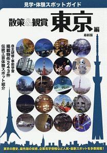 東京見学・体験スポットガイド 散策&鑑賞 東京編<最新版> 2019