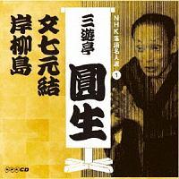 六代目 三遊亭圓生『NHK落語名人選 三遊亭圓生 1 文七元結/岸柳島』