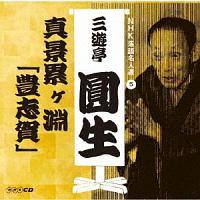NHK落語名人選 三遊亭圓生 5 真景累ヶ淵「豊志賀」