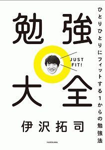 伊沢拓司『勉強大全』
