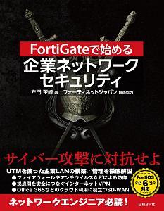 FortiGateで始める 企業ネットワークセキュリティ