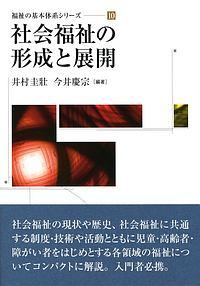 社会福祉の形成と展開 福祉の基本体系シリーズ10