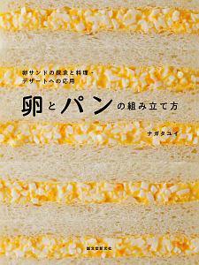 ナガタユイ『卵とパンの組み立て方』