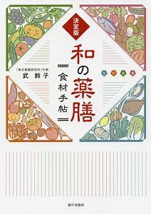 和の薬膳食材手帖<決定版>