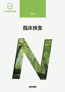『臨床検査<第8版> 系統看護学講座 別巻』奈良信雄