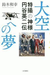 『大空への夢』小川真司