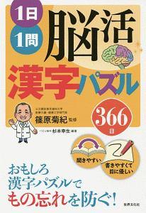1日1問脳活 漢字パズル 366日