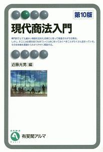 『現代商法入門<第10版>』大塚龍児