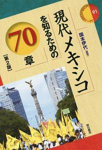 『現代メキシコを知るための70章<第2版> エリア・スタディーズ91』船木誠勝
