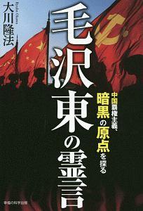 『毛沢東の霊言』鈴木一正