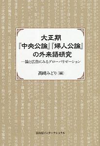 大正期『中央公論』『婦人公論』の外来語研究