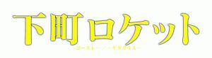 下町ロケット -ゴースト-/-ヤタガラス- 完全版