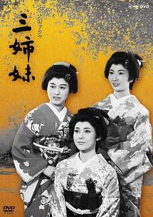志村喬『三姉妹』