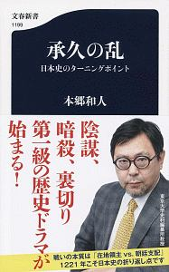 『承久の乱』山田康弘