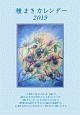 種まきカレンダー 2019