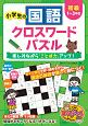 小学生の国語クロスワードパズル 初級 1~3年生 楽しみながら「ことば力」アップ!
