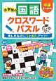 小学生の国語クロスワードパズル 中級 2~4年生 楽しみながら「ことば力」アップ!
