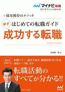 『はじめての転職ガイド 必ず成功する転職 マイナビ転職オフィシャルBOOK 2021』谷所健一郎