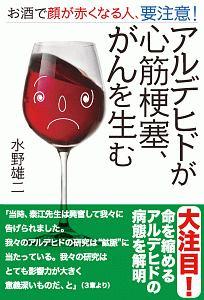 『アルデヒドが心筋梗塞、がんを生む』山田康弘