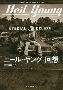 『ニール・ヤング 回想』川淵三郎