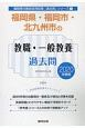 福岡県・福岡市・北九州市の教職・一般教養 過去問 福岡県の教員採用試験「過去問」シリーズ 2020