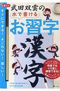武田双雲『武田双雲の水で書けるお習字 漢字 はじめての書道キットシリーズ』