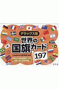 『世界の国旗カード197<デラックス版>』塚越敦子