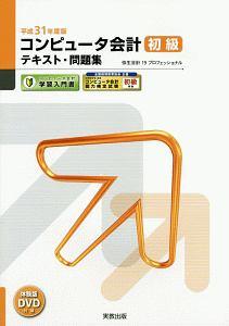 コンピュータ会計 初級 テキスト・問題集 平成31年