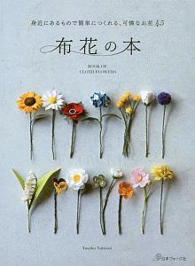 yasukoyubisui『布花の本』