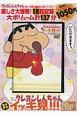 TVシリーズ クレヨンしんちゃん 嵐を呼ぶイッキ見!!!おやつは子供のエネルギー!!ケーキがオラを待ってるゾ編