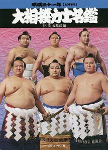 大相撲力士名鑑 平成三十一年