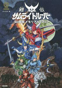 オフィスJ.B『鎧伝サムライトルーパー30周年メモリアルブック』