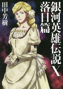 『銀河英雄伝説』田中芳樹