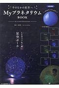 『MyプラネタリウムボールBOOK』アイリーン・ゴール