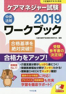 ケアマネジャー試験ワークブック 2019