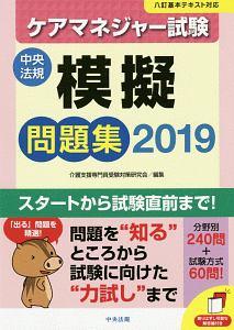 ケアマネジャー試験模擬問題集 2019
