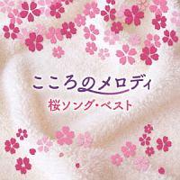 こころのメロディ ~桜ソング・ベスト