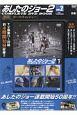 あしたのジョー2 COMPLETE DVD BOOK (2)